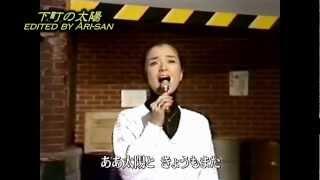 Repeat youtube video 倍賞千恵子 - 下町の太陽