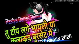 !!Rasiya DJ Remix!! तू टॉप लगे बाहेलि या कलाकंद बुर्सेट में !!DJ Hemant meena-Dj Yashveer Yadav-mix