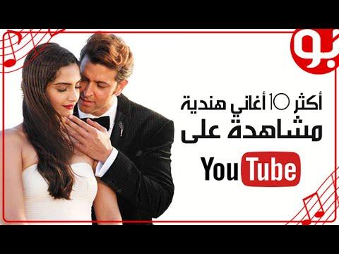 أكثر 10 أغاني هندية مشاهدة على يوتوب