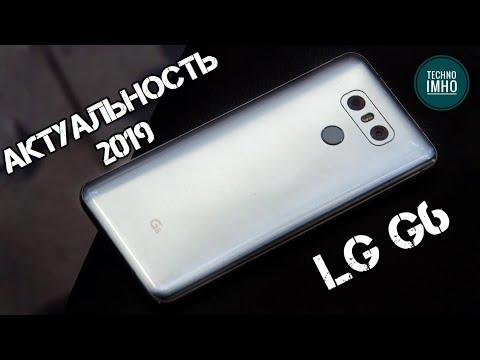 АКТУАЛЬНОСТЬ LG G6 В 2019 ГОДУ!!! Стоит ли покупать?! || ОБЗОР
