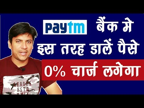 How Money Transfer Paytm Bank No Charge