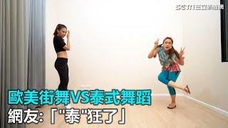歐美街舞VS泰式舞蹈 網友:「泰狂了」|三立新聞網SETN.com