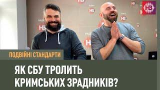 Как СБУ троллит крымских предателей | Двойные стандарты