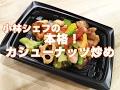 【惣菜】【本格】【中華】本格カシューナッツ炒め の動画、YouTube動画。