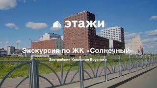 Экскурсия по микрорайону «Солнечный» в Екатеринбурге