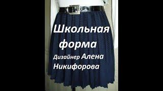 👉‼Что буду вязать. 🖊Вязаная школьная форма. 🙋Новый проект. ❤Мастер Алена Никифорова.🌹 вязание