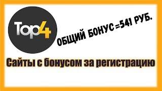 Сайты которые дают жирный денежный бонус за регистрацию / Заработок без вложений
