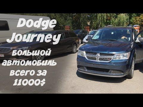Dodge Journey обзор и цена в Украине из США подробно