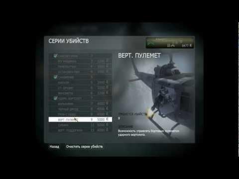 Обзор Call Of Duty: Black Ops - Multiplayer часть 1