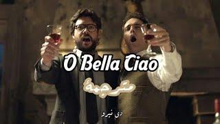 Baixar مترجمة O Bella Ciao | سلسلة LA Casa De Papel | برلين و البروفيسور