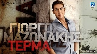 Γιώργος Μαζωνάκης - Τέρμα | Giorgos Mazonakis - Terma (Official Lyric Video HQ)