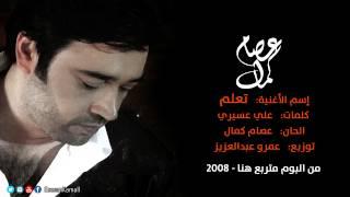 عصام كمال - تعلم (النسخة الأصلية) | 2008