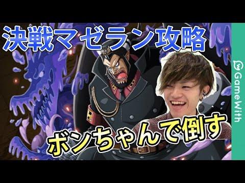 【トレクル】決戦マゼラン/格闘パ攻略/ボンちゃんでラストアタック【かわちゃん】