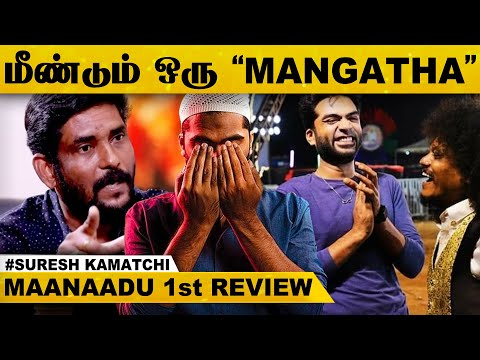 Maanaadu Movie First Review   Tamil   Suresh Kamatchi   Silambarasan   Venkat Prabhu   Yuvan   STR