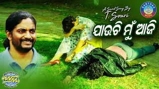 Jauchi Mu Aaji ALBUM Kie Sei Jhia Ti T Souri WORLD MUSIC Sidharth TV