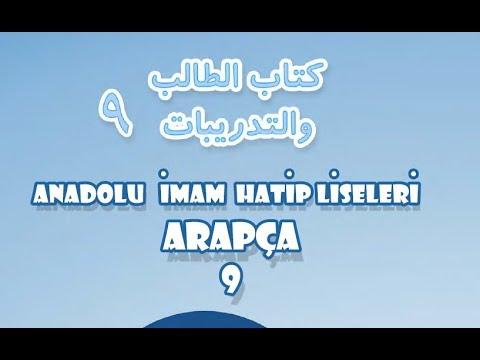 Ihl Arapça Ders Kitabı 9 ünite 1 Ders 1 Hd 2017 Youtube