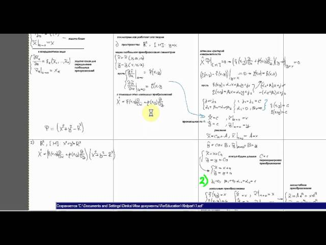 симметрия уравнений  Лекция 1  Часть 3