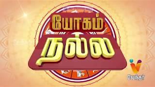 Yogam Nalla Yogam 12-09-2017 Putham Puthu Kaalai Vendhar tv Show – Episode 1108