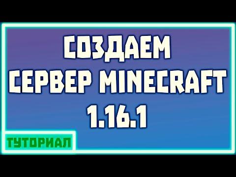 Как создать сервер Minecraft 1.16.1 -//ВСЕ ПО СТАНДАРТУ