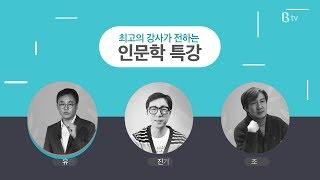B tv 최고의 강사가 전하는 인문학특강