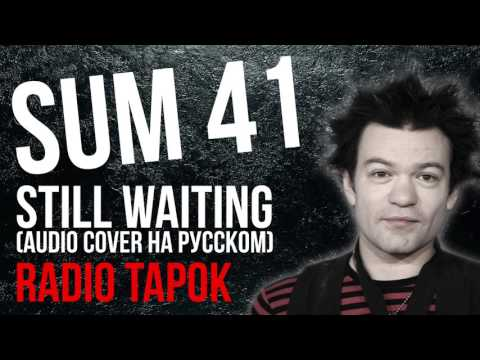 Sum 41 - Still Waiting (Audio cover by RADIO TAPOK на русском)