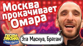 Москва прокачивает Омара - Выпуск 21 - Ньюс-Баттл Профилактика
