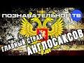 Главный страх англосаксов (Познавательное ТВ, Дмитрий Михеев)