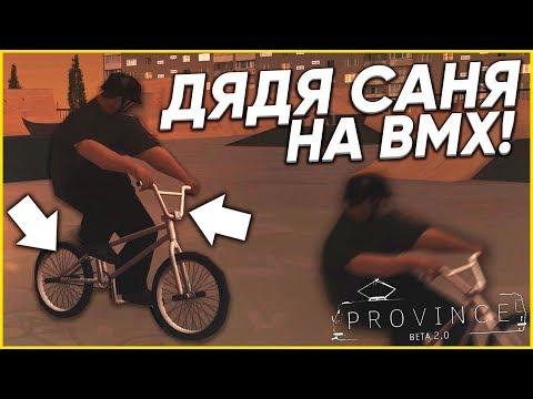 ДЯДЯ САНЯ СНОВА ПОМОЛОДЕЛ И СЕЛ НА BMX! (MTA | PROVINCE RP)