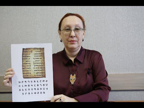 77. История письменности. Армянское письмо