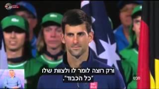 מבט - גמר הגברים באליפות אוסטרליה הפתוחה בטניס