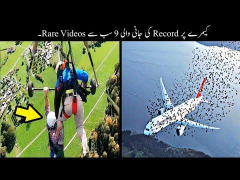 9 Most Rare Videos Recorded On Camera | کیمرے پر ریکارڈ کی جانے والی انوکھی ویڈیوز | Haider Tv