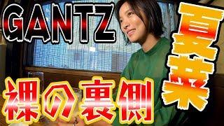 夏菜 GANTZの裸の裏話 撮影はどんな感じだったのか?! 夏菜 検索動画 1