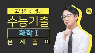 [마더텅] [화학Ⅰ] 2019학년도 9월 모평 4번 (…