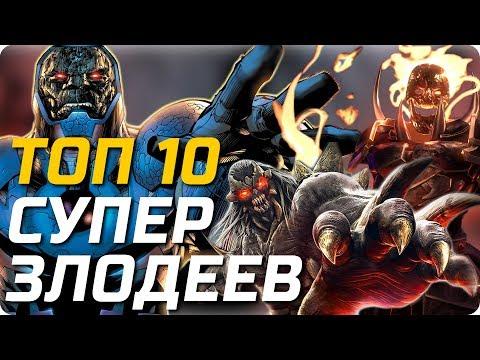 ТОП 10 СУПЕРЗЛОДЕЕВ В ФИЛЬМАХ Marvel и DC
