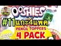 Ep.10 Marvel Ooshies 4 Pack Unboxing แกะกล่องฟิกเกอร์อูชี่มาเวล4แพค|C2Kun