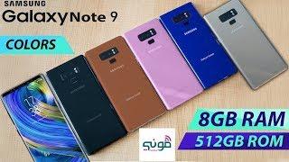 Samsung Galaxy Note 9 Impressions: Underrated! Arabic