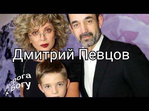 ДОРОГА К БОГУ. ДМИТРИЙ ПЕВЦОВ.