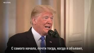 Трамп о «российском расследовании»