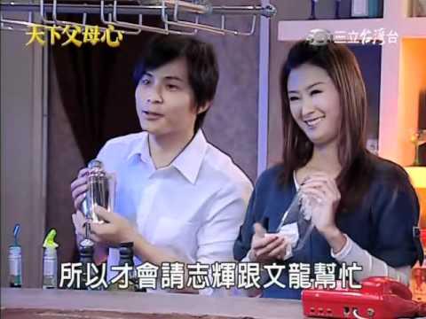 20101028【天下父母心】302集(剪輯版) 2/7
