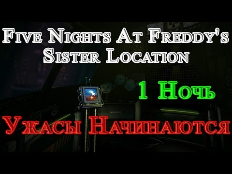 Five Nights At Freddy's Sister Location - Ужасы Начинаются (1 Ночь)
