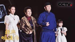 [经典咏流传第二季]德德玛一家为你唱经典《阴山雪》| CCTV