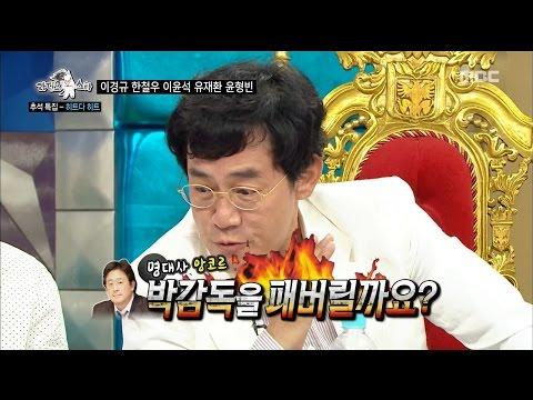 [RADIO STAR] 라디오스타 - Lee YoonSeok suggest bravery 20160916