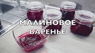 Малиновое Варенье ЗА 5 МИНУТ. Простой Рецепт Малинового Варенья.