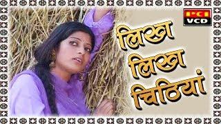 Likh Likh Chithiyan || लिख लिख चिठियां || Roopa & Surinder || Popular Dogri Songs 2017