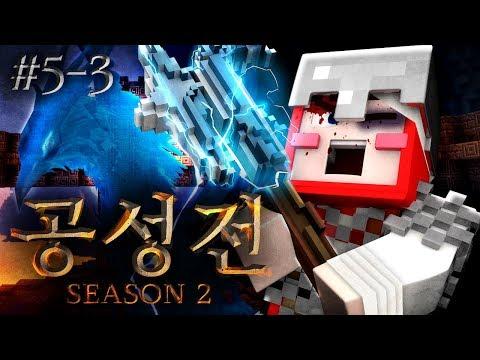 막간을 이용한 백성분들의 자기소개 시간! '공성전 시즌2' 5일차 3편 (화려한팀 제작) - 마인크래프트