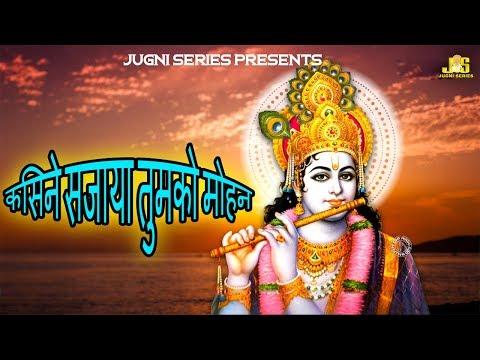 किसने सजाया तुमको मोहन || Prem Aggarwal || Shri Krishan Bhajan || Devotional Bhajan 2017