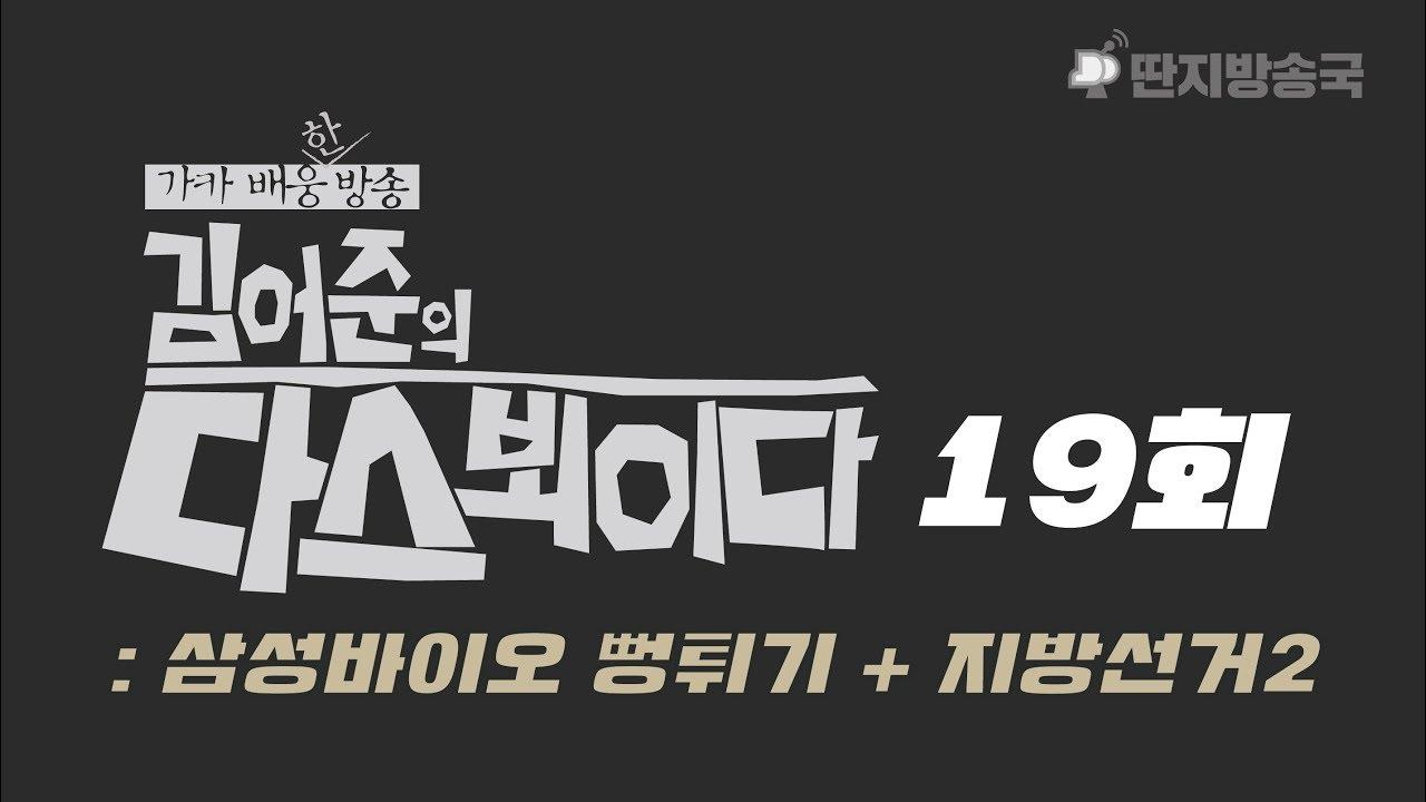 김어준의-다스-뵈이다-19회-삼성바이오-뻥튀기-지방선거2