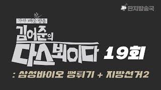 김어준의 다스 뵈이다 19회 삼성바이오 뻥튀기 + 지방선거2