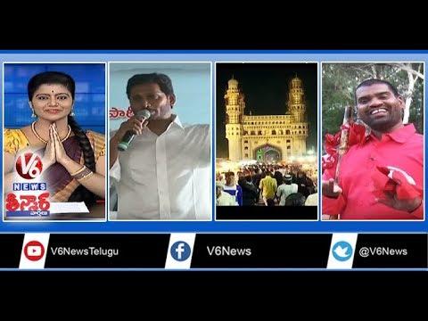 YS Jagan Meets KCR & Governor | Bode Prasad Sorry To Voters | Charminar Night Bazaar | Teenmaar News