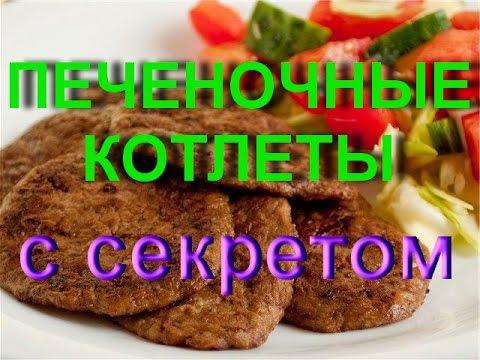 Печеночные котлеты (27 рецептов с фото) - рецепты с